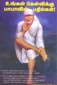 Ungal Kelvikku Babavin Pathilagal - உங்கள் கேள்விக்கு பாபாவின் பதில்கள்