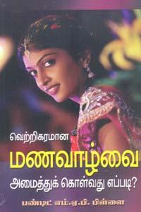 Tamil book Vetrikaramaana ManaVazhvai Amaithu Kolvathu Eppadi?