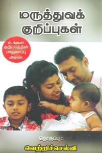 Tamil book Maruthuva Kuripugal (Ungal Kudumbathin Paathukaappu Arann)