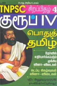 Tamil book TNPSC Group IV Sirapithal 4 Puviyiyal Pothutamil (Thervil Ethirpaarkapadum Mukkiya Vinaavidaigal)