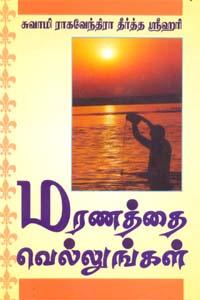 Maranathai Vellungal - மரணத்தை வெல்லுங்கள்