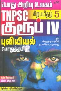 Tamil book TNPSC Group IV Sirapithal 5 Puviyiyal Pothutamil (Thervil Ethirpaarkapadum Mukkiya Vinaavidaigal)