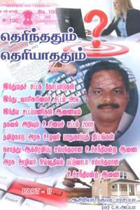 Tamil book Therinthathum Theriyaathadum Part II