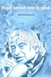 Tamil book Abdul Kalamin Vaira Mozhigal