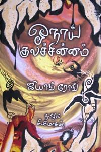 Tamil book Onaai Kulachinnam