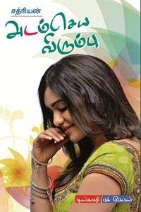 Tamil book Adamseya Virumbu