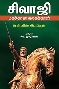 Shivaji - சிவாஜி (மகத்தான கலகக்காரர்)
