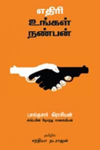 Tamil book Ethiri Ungal Nanban