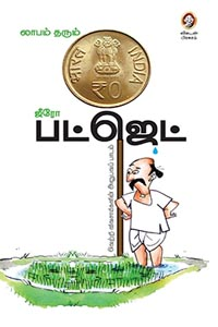 Laabam Tharum Zero Budget - லாபம் தரும் ஜீரோ பட்ஜெட்