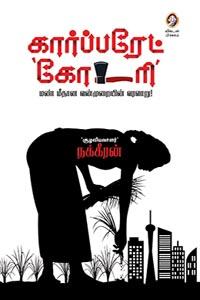 Corporate Kotari - கார்ப்பரேட் கோடரி