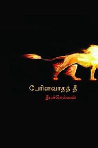 Tamil book Perinavaathath Thee