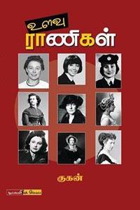 Tamil book Ulavu Raanigal