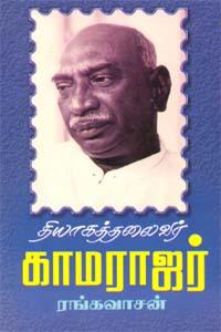 Thyaga Thalaivar Kamarajar - தியாகத்தலைவர் காமராஜர்
