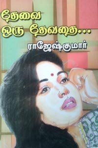 Thevai Oru Devathai - தேவை ஒரு தேவதை