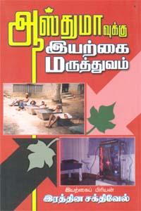 Aasthumavukku Iyarkai Maruthuvam - ஆஸ்துமாவுக்கு இயற்கை மருத்துவம்