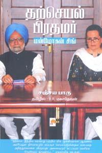 Tamil book Tharseyal Prathamar Manmohan Singh