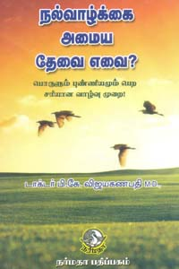 Tamil book Nalvazhkai Amaiya Thevai Evai?