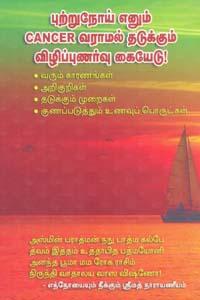 Tamil book Putrunoi Enum Cancer Varamal Thadukkum Vizhipunarvu Kaiyedu