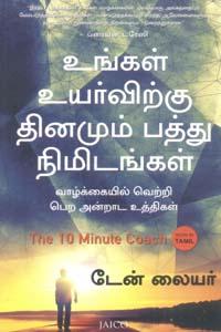 Tamil book Ungal Uyarvirku Thinamum Pathu Nimidangal