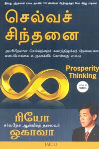 Tamil book Selva Sinthanai
