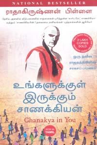 Tamil book Ungalukkul Irukkum Chanakyan