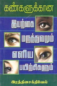 Kankalukaana Iyarkai Maruthuvamum Eliya Payichigalum - கண்களுக்கான இயற்கை மருத்துவமும் எளிய பயிற்சிகளும்
