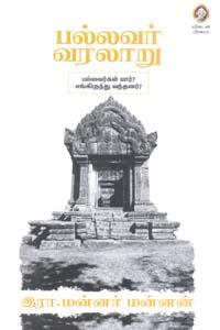 Tamil book Pallavar Varalaaru(Pallavargal Yaar? Engirunthu Vanthaargal?)