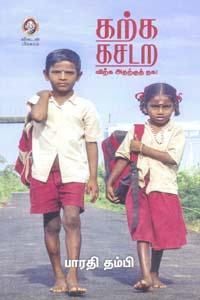 Tamil book Karka Kasadara -Virka Atharku Thaga!
