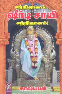 Tamil book Sanithaanam... Shirdi Sai Sanithaanam!