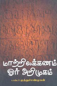 Tamil book Maatrilakanam Oar Arimugam
