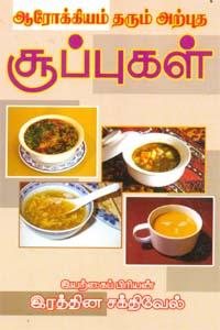 Aarokiyam Tharum Arputha Soupugal - ஆரோக்கியம் தரும் அற்புத சூப்புகள்