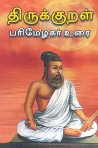 Thirukural Parimezhagar Urai - திருக்குறள் பரிமேழகர் உரை
