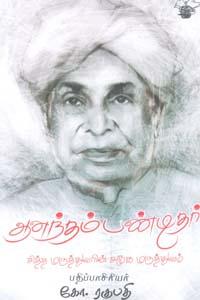 Aanandham Pandithar (Sitha Maruthuvarin Samooga Maruthuvam) - ஆனந்தம் பண்டிதர் (சித்த மருத்துவரின் சமூக மருத்துவம்)