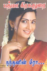Nandanin Meera... - நந்தனின் மீரா...