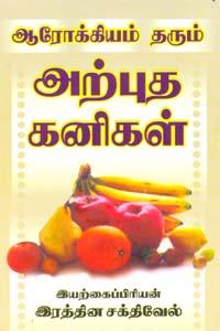 Aarokiyam Tharum Arputha Kanigal - ஆரோக்கியம் தரும் அற்புத கனிகள்