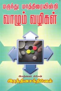 Marunthu Mathiraiyindri Vazhum Vazhigal - மருந்து மாத்திரையின்றி வாழும் வழிகள்