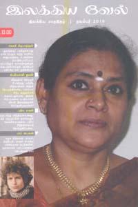 Ilakiya Vel Maatha Ithazh November 2016 - இலக்கிய வேல் மாத இதழ் நவம்பர் 2016
