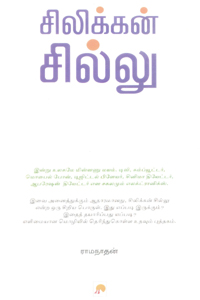 Silicone Sillu - சிலிக்கன் சில்லு