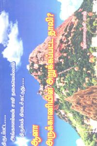 Tamil book Thirudapatta Angaalamman Saami Nagaiyellam Thirumba Kidaichutudhu Aana Arukaniyin Arukapatta Thaali?