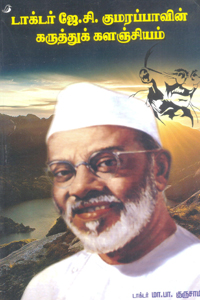 Doctor J.C.Kumarappavin Karuthu Kalanjiyam - டாக்டர் ஜே.சி. குமரப்பாவின் கருத்துக் களஞ்சியம்