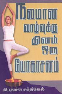 Nalamana Vaalvukku Thinam Oru Yogasanam - நலமான வாழ்வுக்கு தினம் ஒரு யோகாசனம்