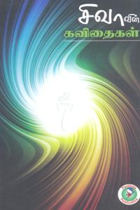 Tamil book Shivavin Kavithaigal