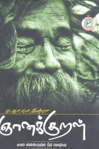 Tamil book Gnyanakural (Moolam Viviliyathin Neethi Mozhigal)
