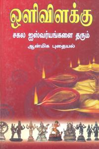 Tamil book Olivilakku (Sagala Aishwaryangalai Tharum Aanmeega Puthaiyal)