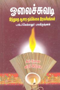 Tamil book Oolaisuvadi (Indumatha Aachaara Nambikkai Ragasiyangal)