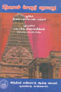 Pirkaala Cholar Varalaaru - பிற்காலச் சோழர் வரலாறு