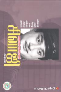Tamil book Kalaimagal Kaiporul Sivaji aalumai (Ganesan Muthal Sivaji Varai Ariyaadha Cinema Arasiyal)