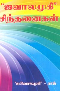 Tamil book Jwalamugi Sinthanaigal