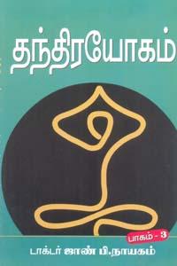 Thanthira Yogam Part 3 - தந்திர யோகம் பாகம் 3