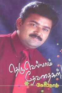 Theruvellaam Devathaigal - தெருவெல்லாம் தேவதைகள்